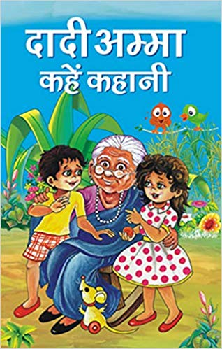 Dadi Amma Kahen Kahani (Hindi) Hardcover – 2017 by Sudha Murthy