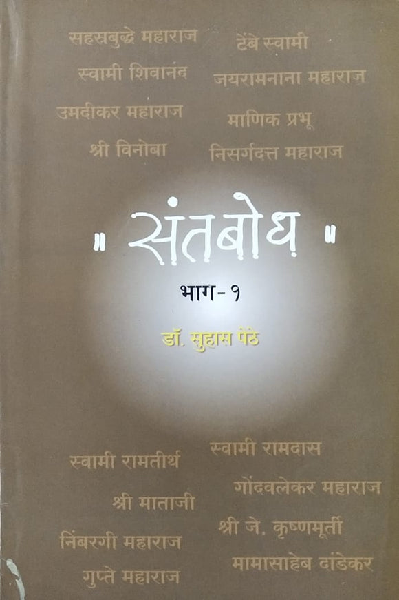 Sant Bodh Bhag 1 By Dr.Suhas Pithe