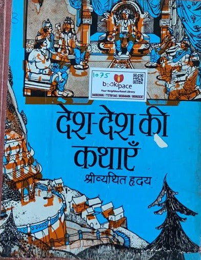 Desh Desh KI Kahaniya by Shreevyathit Hriday (LIbrary Binding)