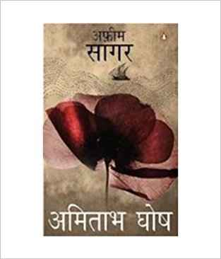Afeem Sagar Sea Of Poppies by Amitav Ghosh