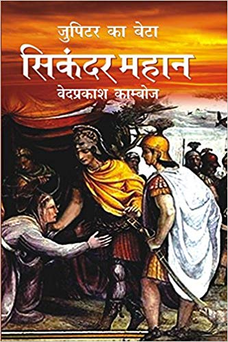 Jupiter Ka Beta: Sikander Mahan (Hardcover Jan 01 2016) by Ved Prakash Kamboj