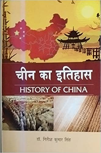 Chin ka Itihas (History of China) by Dr. Girish Singh