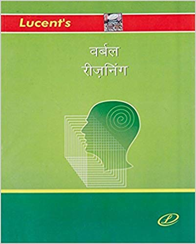 Lucent's Verbal Reasoning (Hindi) Hardcover – 2018 by Ram