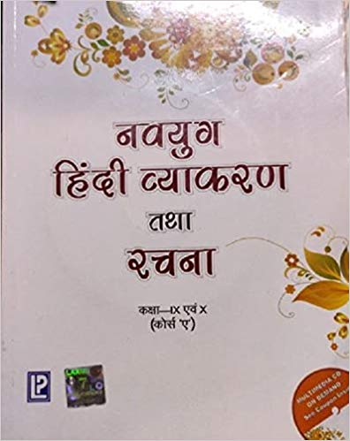 Navyug Hindi Vyakaran Rachana (Course - A) for Class 9 & 10 (Examination 2020-2021) by Ashok Batra