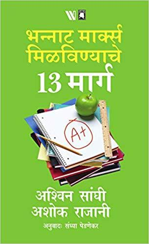 13 Steps to Bloody Good Marks - Marathi by Ashwin Sanghi