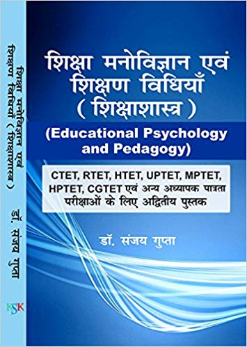 Shiksha Manovigyan avm Shikshan Vidhiya (Shiksha Shastra) - (Educational Psychology and Pedagogy) Hardcover – 2018 by Dr. Sanjay Gupta
