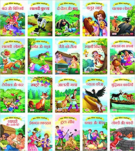 Moral Stories Books - Hindi ( Set of 20 Books ) by Shanti Publication