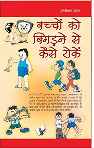 Bachho Ko Bigadne Se Kaise Roke: Psychological Ways To Keeping Children Disciplined In Hindi (Hindi) Paperback – 2011 by CHUNNI LAL SALUJA