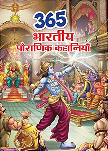 365 Tales from Indian Mythology (Hindi) Hardcover – 10 Jul 2017 by Om Books Editorial Team