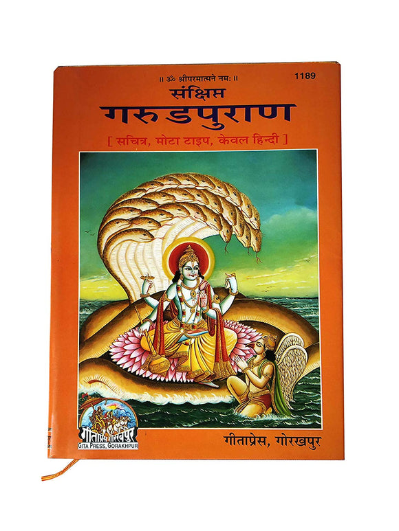 Sanchhipt Garun Puran Book in Hindi By Mahendra INTERPRAISES