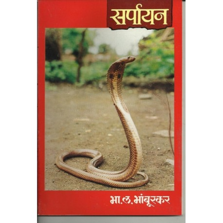 Sarpayan (सर्पायन) by	B. L. Bhamburkar