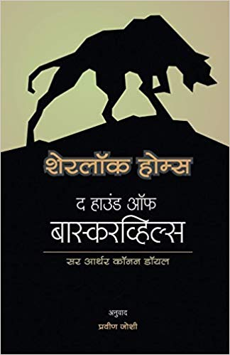 The Hound of Baskerville by pravin joshi