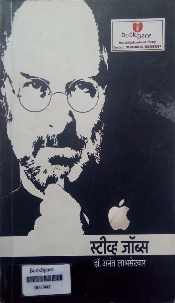 Steve Jobs by Dr. Anant Labhsetwar