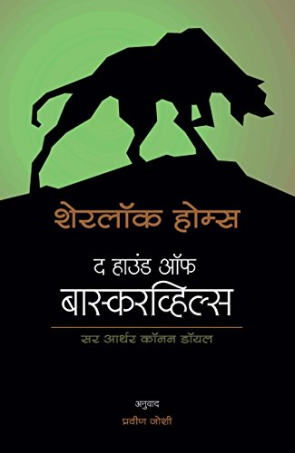 Sherlock Holmes : The Hound of The Baskerville (Marathi Edition) by Sir Arthur Conan Doyle