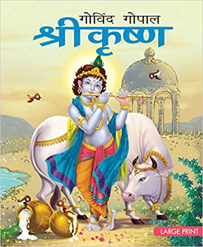 Shri Krishna (Hindi) by Om Books
