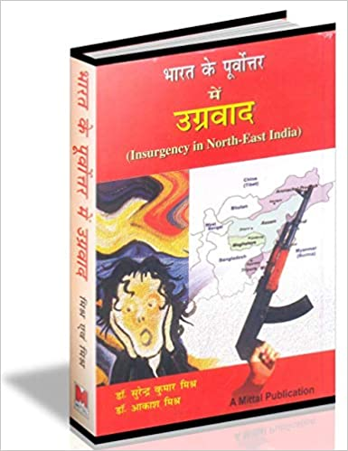 Bharat ke Purvottar Mein Uggarwad (Insurgency in North-East India) [Hindi] by Surendre Kumar Mishr & Akash Mishra