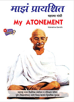 Majha Prayaschitta by Mahatma Gandhi
