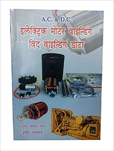 A.C. and D.C. Electric Motor Winding with Winding Data (in Hindi) by S.kr. Jain