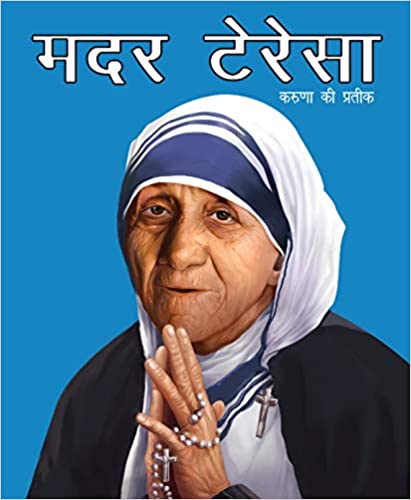 Mother Teresa Symbol of Kindness: Large Print by Om Books Editorial Team
