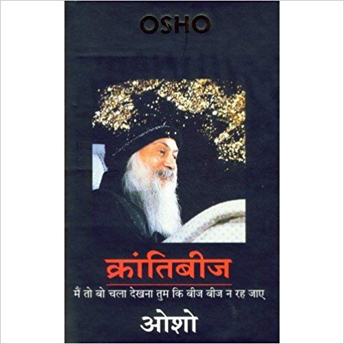 Krantibeej (Hindi) by OSHO