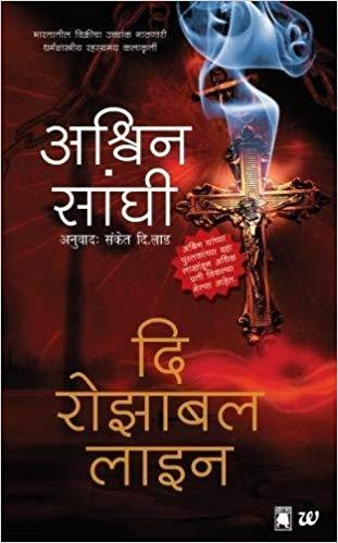 The Rozabal Line (MARATHI) by Ashwin Sanghi