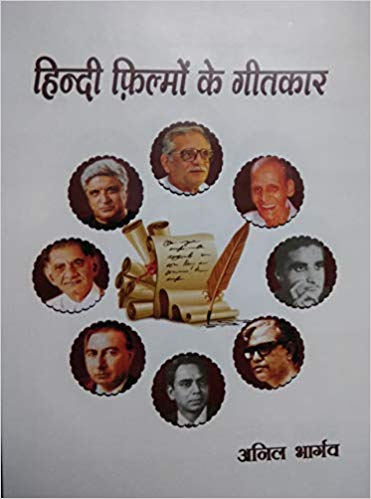 Hindi Filmon ke Geetkar (Hindi) Hardcover – 2011 by Anil Bhargava