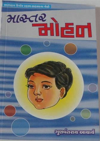 Master Mohan in Gujarati By Gunvantray Aacharya