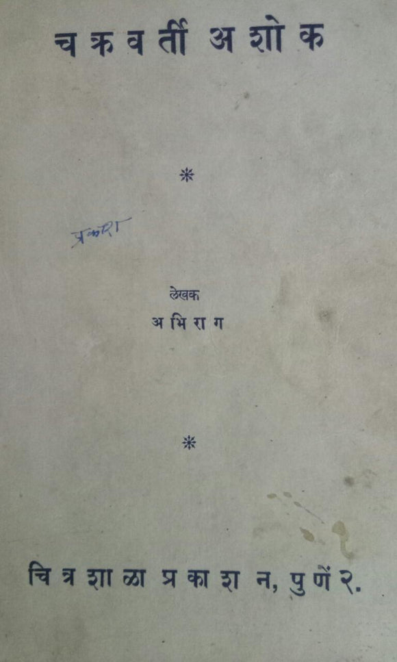 Chakrvarti Ashok By Abhirag (1st Edition December 1956)