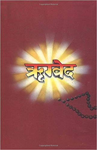 Rigveda (Hindi) by Raj Bahadur Pandey