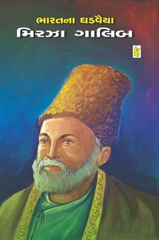 Mirza Galib By Dharna Sheth