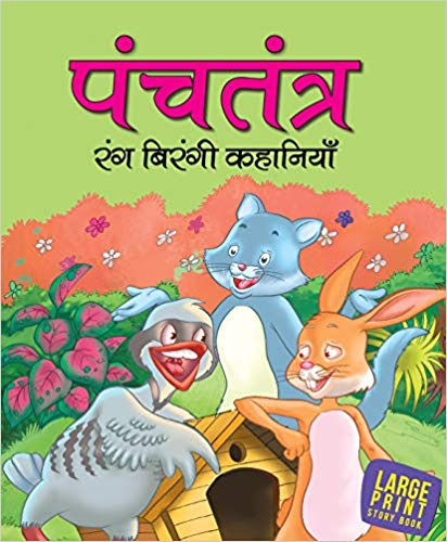 Panchatantra - Rang Birangi Kahaniyan (Hindi) Hardcover – 1 Jul 2011 by Om Books