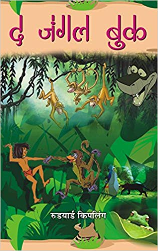 The Jungle Book (Hindi) Hardcover – 2011 by Rudyard Kipling
