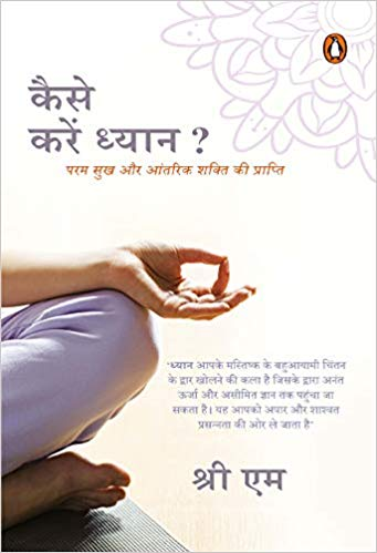 On Meditation (Hindi): Kaise Karein Dhyaan?: Param Sukh aur Antrik Shakti ki Praapti (Hindi) by Sri M