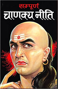 Sampurna Chanakya Neeti by Vishvamitra Sharma