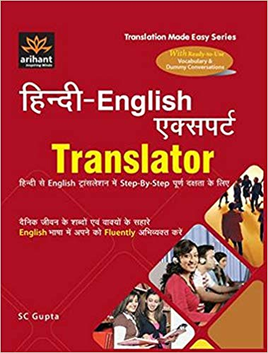 Hindi-English Expert Translator Hindi se English Translation Mai Step-By-Step Purn Dakshta Ke Liye by S.C. Gupta