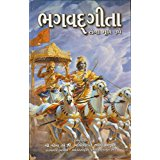 Bhagavad Gita As It Is (Gujarati)