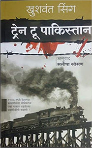 Train to Pakistan by Khushwant Singh/Manisha soman