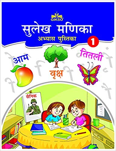 Gikso Sulekh Manika - 1 Hindi Handwriting Practice Workbook for 5-7 Years Old Kids by GIKSO