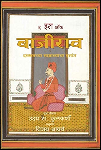 The Era of Bajirao by Uday Kulkarni, Translated by Vijay Bapaye