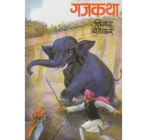 Gajkatha (गजकथा)  by Ninad Bedekar