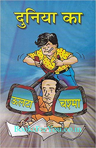 Duniya Ka Ulta Chashma (Hindi Book) by Tarak Mehta