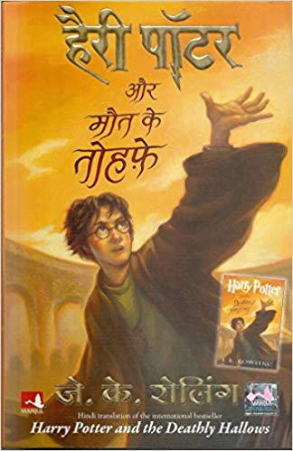 Harry Potter Aur Maut ke Tohfe: Harry Potter and the Deathly Hallows (Hindi) by J K Rowling