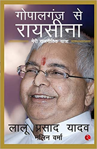 Gopalganj to Raisina Road (Hindi) by LALU PRASAD YADAV
