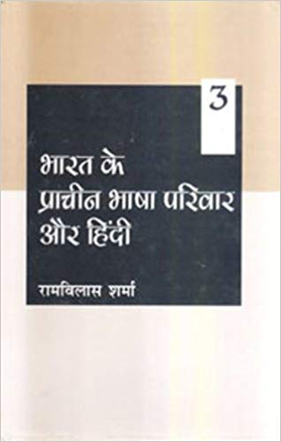 Bharat Ke Pracheen Bhasha Pariwar Aur Hindi Bhag - 2 by Ramvilas Sharma