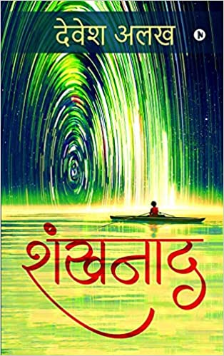 Shankhnaad (14 contemporary subjects..14 gripping short stories) by Devesh Alakh