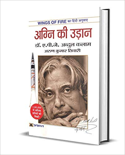 Agni Ki Udaan (Hindi) by A.P.J. Abdul Kalam