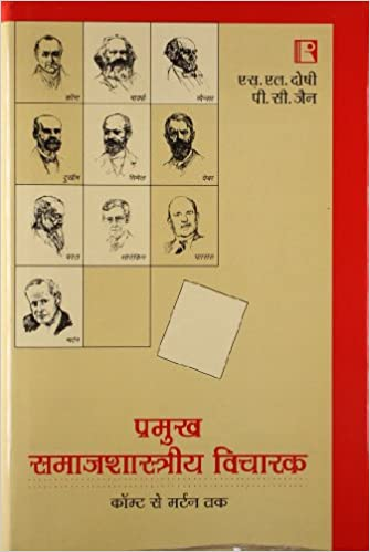 Pramukh Samajshastriya Vicharak (Key Sociological Thinkers) by S.L. Doshi