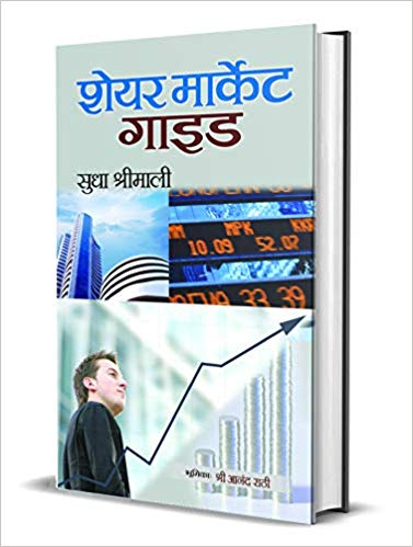 Share Market Guide by Sudha Shrimali