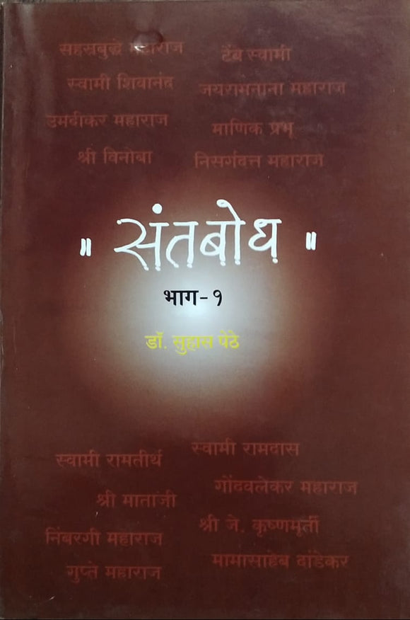 Sant Bodh Bhag 1 By Dr.Suhas Pethe