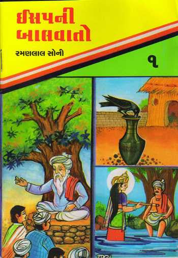 Isap Balkathavali Part 1 To 5 By Ramanlal Soni